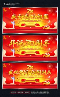 红色大气我和我的祖国国庆节典礼背景板