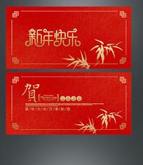 红色企业祝福新年贺卡