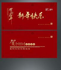 红色新年祝福新年贺卡