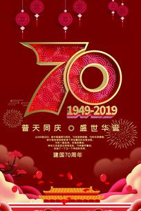建国70周年国庆海报设计