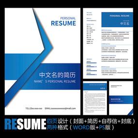 蓝色经典商务风格职场工作应聘求职简历模板