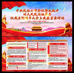 庆祝人民政协成立70周年的重要讲话展板