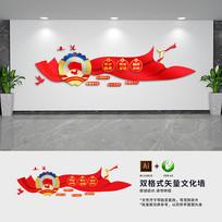 全国两会政协文化墙
