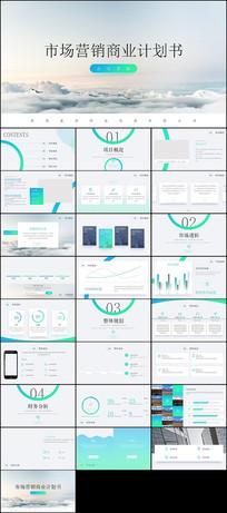市场营销计划书PPT模板