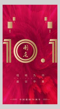 时尚国庆节海报