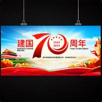 十一国庆节宣传海报