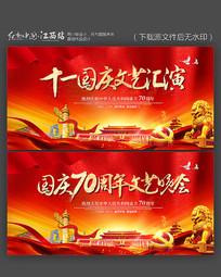 十一国庆文艺汇演舞台背景板设计