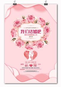 唯美花朵婚庆海报设计