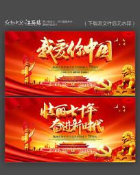 我爱你中国国庆节活动展板设计