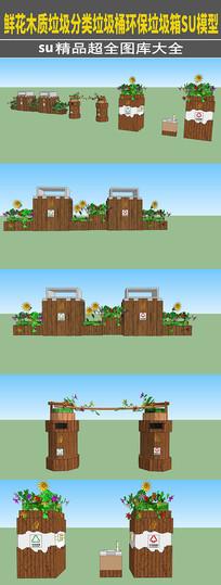 鲜花木质垃圾分类垃圾桶环保垃圾箱SU模型