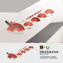 校风校训楼梯文化墙