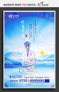 修身养性禅道养生中医养生海报模版