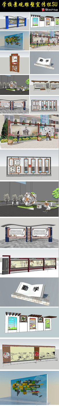 学校景观雕塑宣传栏SU模型