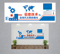 学校微机室电子阅览室文化墙