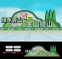 原创花坛设计绿植雕塑青山绿水金山银山展板