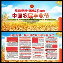 中国农民丰收节活动宣传栏