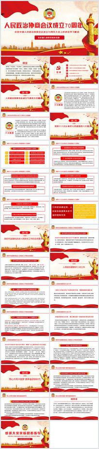 中国人民政治协商会议成立70周年讲话PPT
