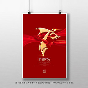 祖国万岁建国70周年海报