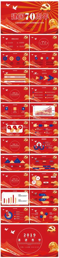 70周年国庆节表彰会议总结报告ppt模板