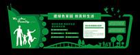 创建绿色家园创美好生活社区文化墙
