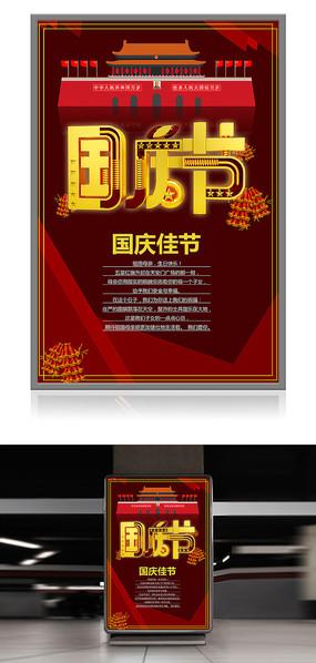 创意红色喜庆国庆宣传海报设计