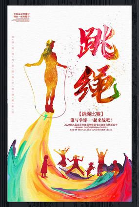创意跳绳运动海报