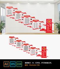 创意异形微立体两学一做党建楼梯文化墙