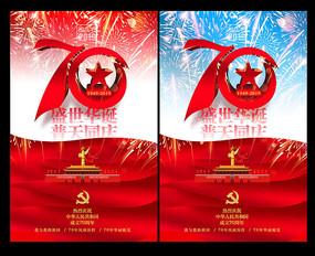 大气国庆节建国70周年海报