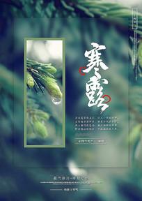 二十四节气寒露传统海报
