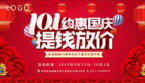 红色古风暗纹约惠国庆提钱放价展板