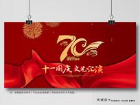 红色喜庆国庆节文艺汇演展板