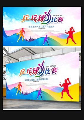 幻彩风乒乓球比赛舞台背景展板