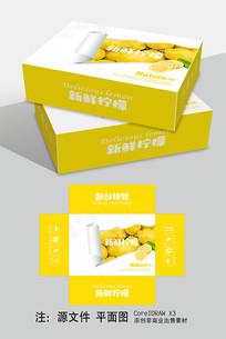 简约柠檬天地盖礼盒包装设计
