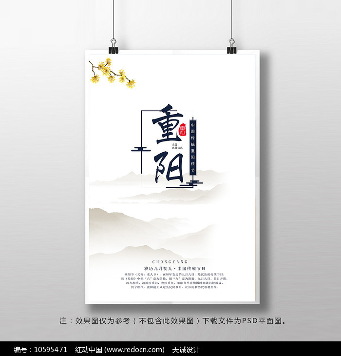 简约重阳节海报设计图片