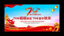 蓝色大气建国70周年国庆节展板