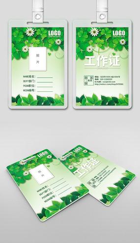 绿色清新植物胸牌胸卡工作证设计