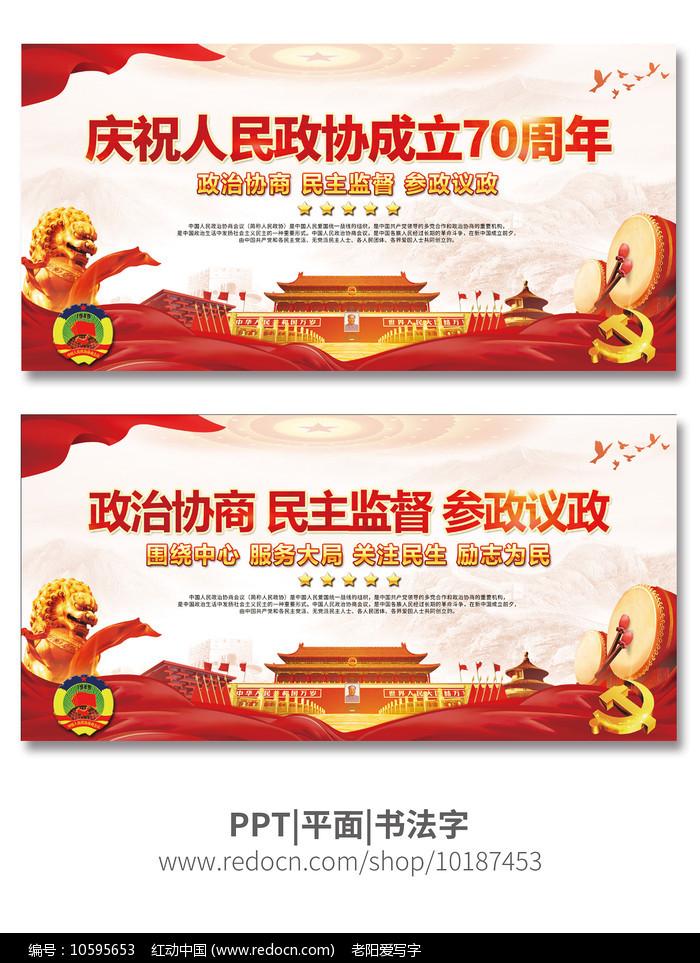 庆祝人民政协成立70周年政协宣传展板图片