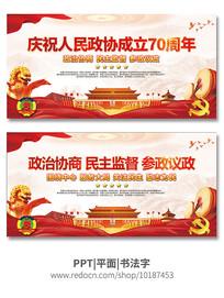 庆祝人民政协成立70周年政协宣传展板