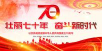 庆祝新中国成立70周年文艺晚会舞台背景板
