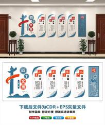 四个全面战略布局党建标语文化墙