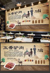 五香驴肉背景墙