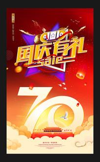 喜迎十一国庆节促销活动海报