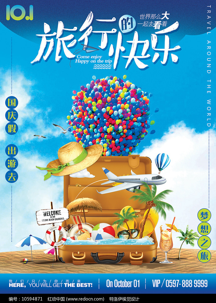 原创国庆节长假快乐出游旅行海报图片