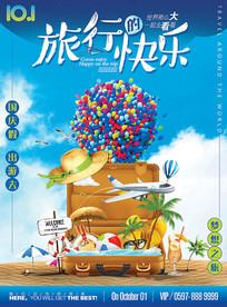 原创国庆节长假快乐出游旅行海报