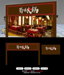 原创中式古典餐饮火锅麻辣烫店门头设计