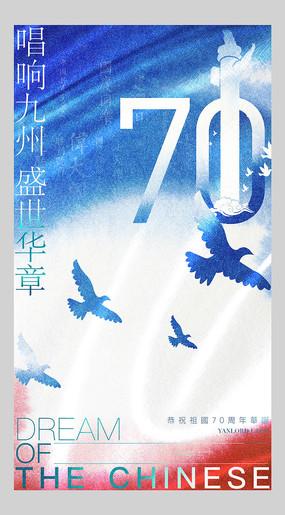 质感水彩十一国庆节海报