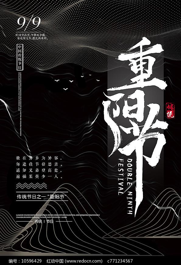 中国风九九重阳节海报模板图片