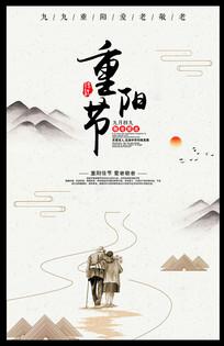 重阳节敬老爱老宣传海报