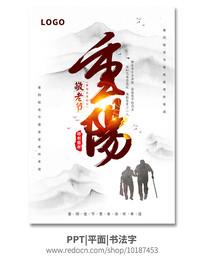 重阳敬老节老人节朋友圈中国风海报