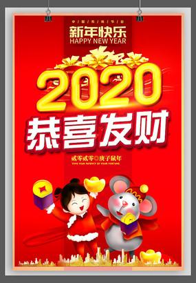 2020鼠年设计模板
